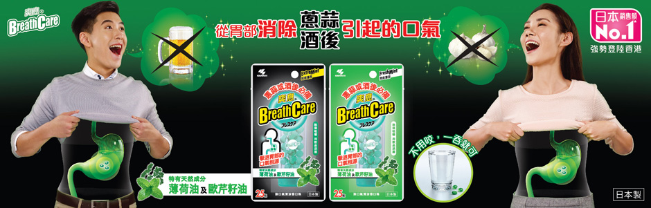 Breath Care banner