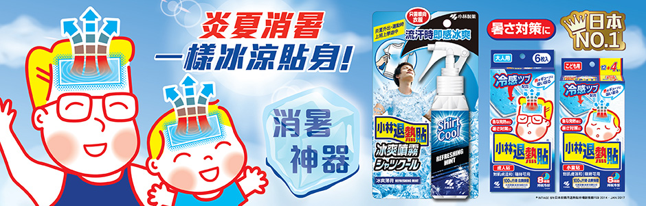 Cooling Gel Sheet (Summer) banner